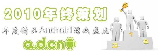 2010年终策划:年度精品Android游戏盘点