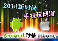 比拼网游 Android秒杀iPhone!