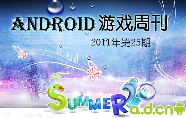 点击下载Android游戏