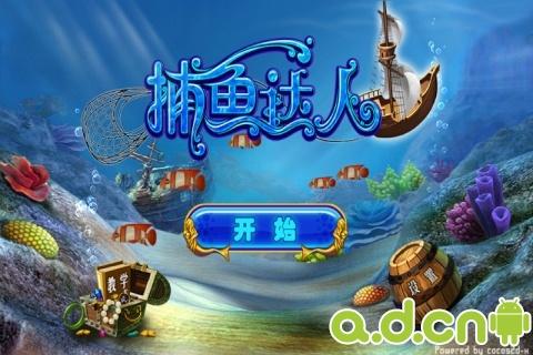 《捕鱼达人官方正式版 Fishing Joy》