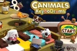 点击下载动物小钢琴
