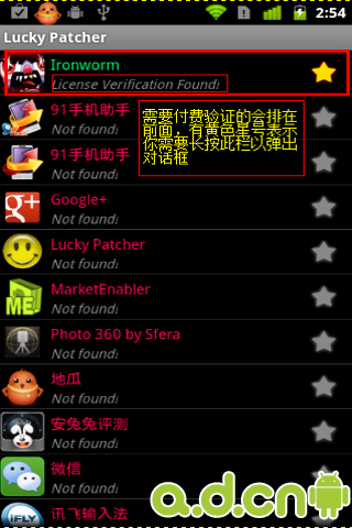 http://img1.android.d.cn/android/new/game_image/99/17199/2_0.8.jpg_安卓玩家必备幸运破解器LuckyPacher使用教