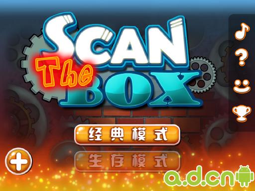《扫描方块 Scan the Box》