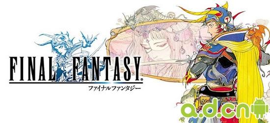 《最终幻想 Final Fantasy》