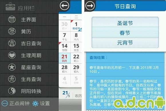 《正点日历 》