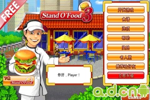 《超级汉堡店3 Stand O'Food 3》