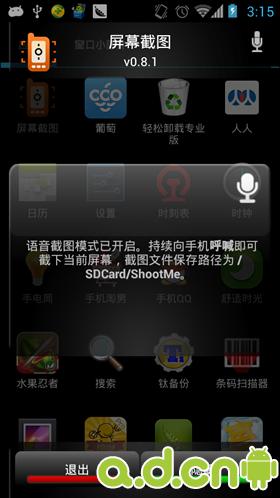 《ShootMe》