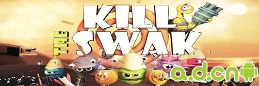 《击毙斯瓦克 Kill the Swak》
