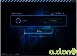 腾讯手机管家(PC版)Root方法