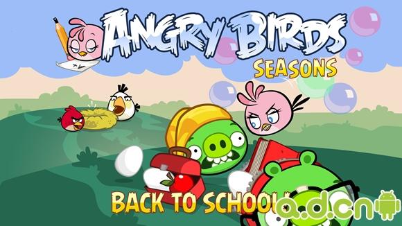 《愤怒的小鸟校园版》