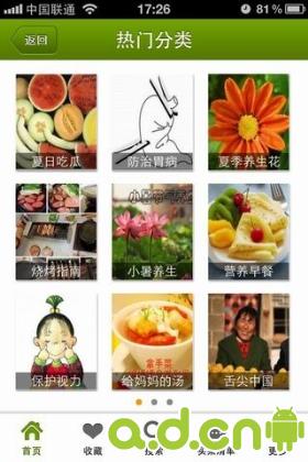 《好豆菜谱》