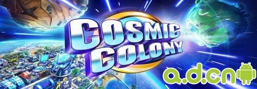 《星际殖民 Cosmic Colony》
