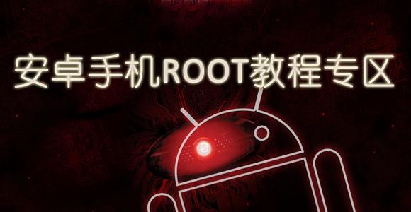 安卓手机Root教程全攻略