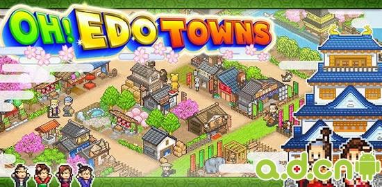 《大江户之城 Oh!Edo Towns》