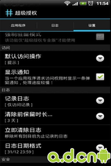 HTC One V T320e Root教程
