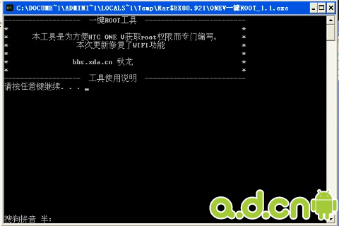 HTC One V T320e G24 Root教程