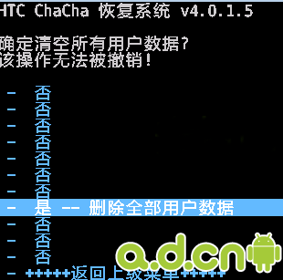 HTC chacha/G16/A810e Root教程