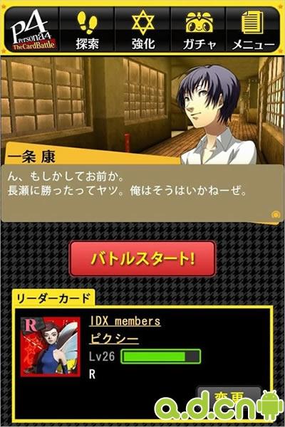 《女神异闻录4 Persona 4》