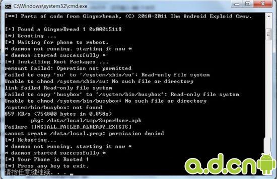 Atrix 4G ME860 MB860 me861 me860 Root教程