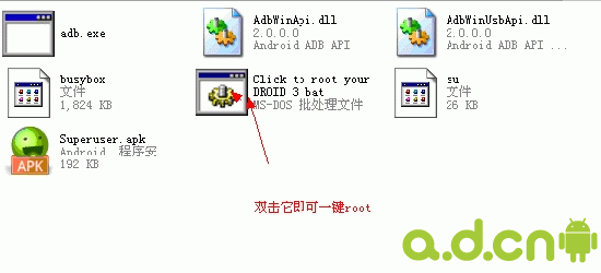 Atrix 4G(ME860/MB860)Root教程