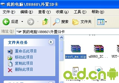 华为荣耀HonorU8860 C8860 Root教程