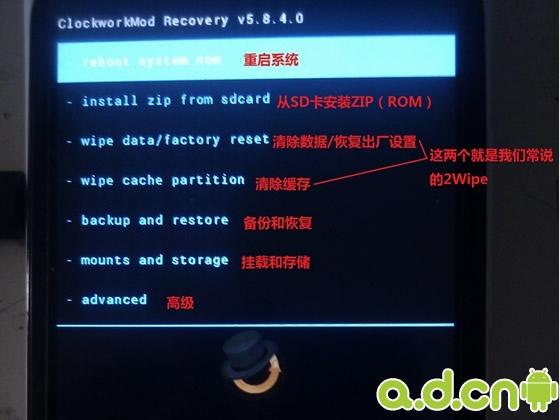 HTC One X G23图文刷机教程