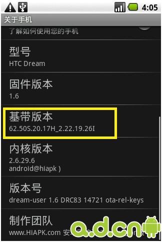 HTC Dream G1 刷机教程