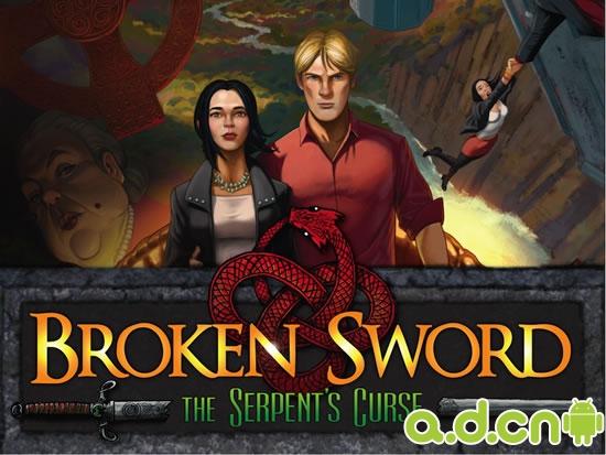 《断剑:蛇之诅咒 The Serpent's Curse》