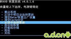 HTC One S Ville t528 z520e Root 教程图文刷机教程