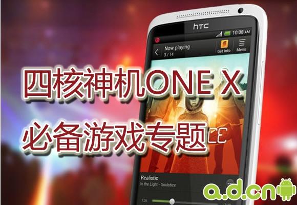 四核神机HTC One X必备游戏合集