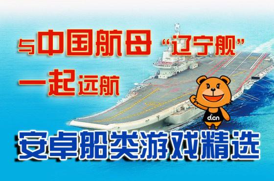"""与中国航母""""辽宁舰""""一起远航 安卓船类游戏精选"""