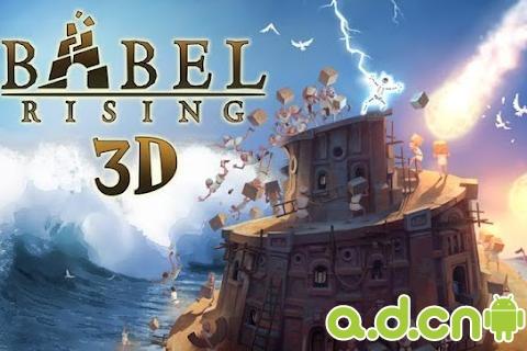 创世纪之通天塔3D免费高级版
