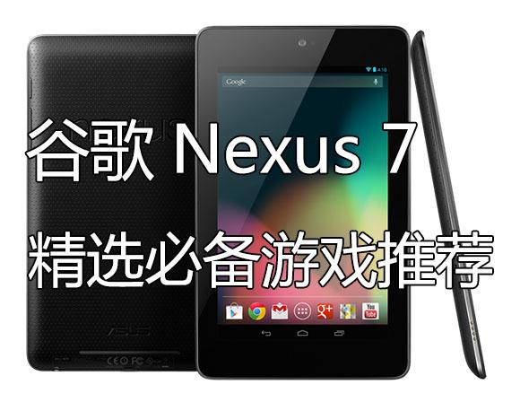 谷歌Nexus 7 精选必备安卓游戏推荐