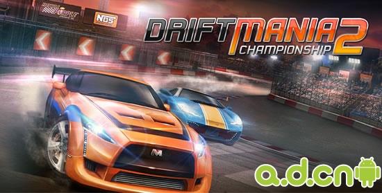 《疯狂漂移2 Drift Mania Championship 2》