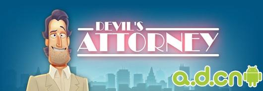 《美式律政 Devil's Attorney》