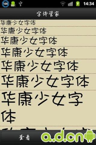 方便的手机字体更改软件,集成了几十款中文美化字体,有可爱字体,华康