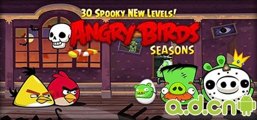 《愤怒的小鸟 万圣节版 Angry Birds Seasons》