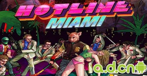 《迈阿密热线 Hotline Miami》