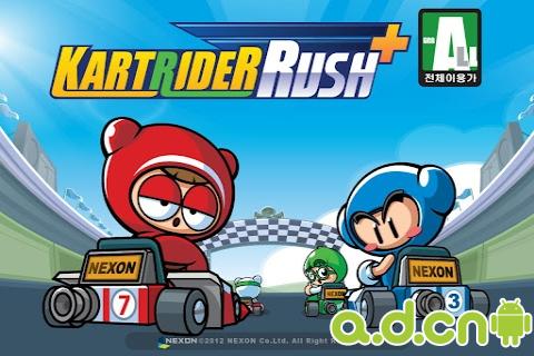 《跑跑卡丁车加强版 KartRider Rush+》