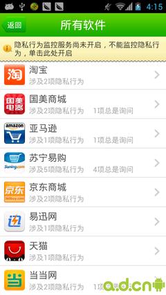 手机移动购物