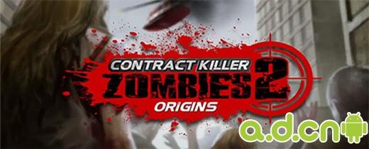安卓射击游戏《职业杀手僵尸之城 2:起源 Contract Killer Zombies 2: Origins》