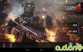 《现代战争4:决战时刻》