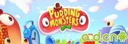 安卓休闲益智游戏《布丁怪兽 Pudding Monster》