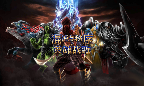 <a title='混沌与秩序之英雄战歌' style='color:blue' target='_blank' href='http://android.d.cn/game/21286.html' >混沌与秩序之英雄战歌</a>