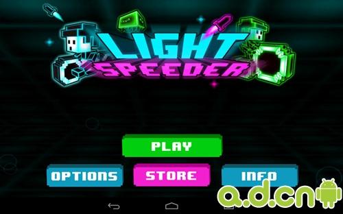 安卓益智休闲游戏《炫光竞速 LightSpeeder》
