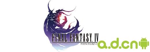 安卓经典角色扮演游戏《最终幻想4 Final Fantasy IV》