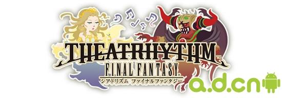 最终幻想:节奏剧场 Threatrhythm Final Fantasy