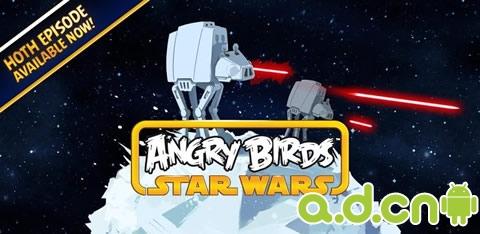 《愤怒的小鸟 星球大战 Angry Birds Star Wars》下载