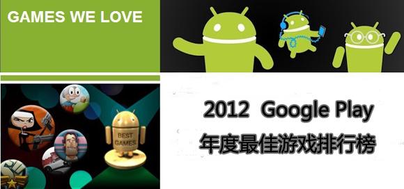 2012年度Google Play最佳安卓游戏排行榜