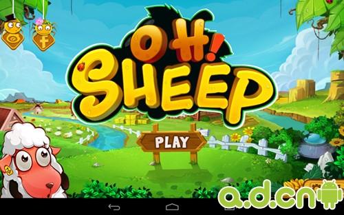 安卓益智休闲游戏《突击间谍羊 Oh! Sheep》